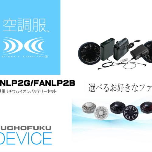 FANLP2G/FANLP2B