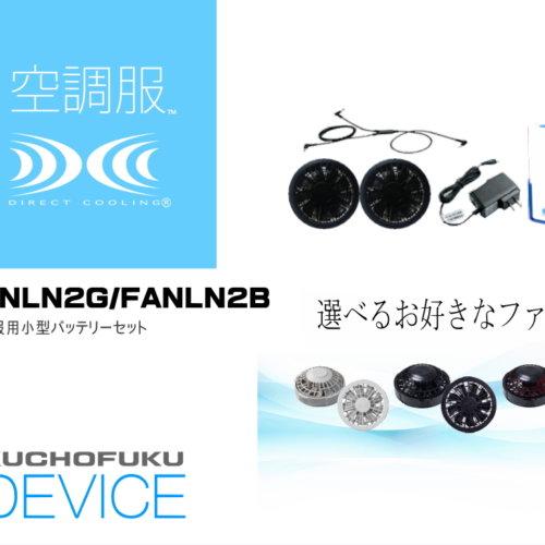 FANLN2G/FANLN2B