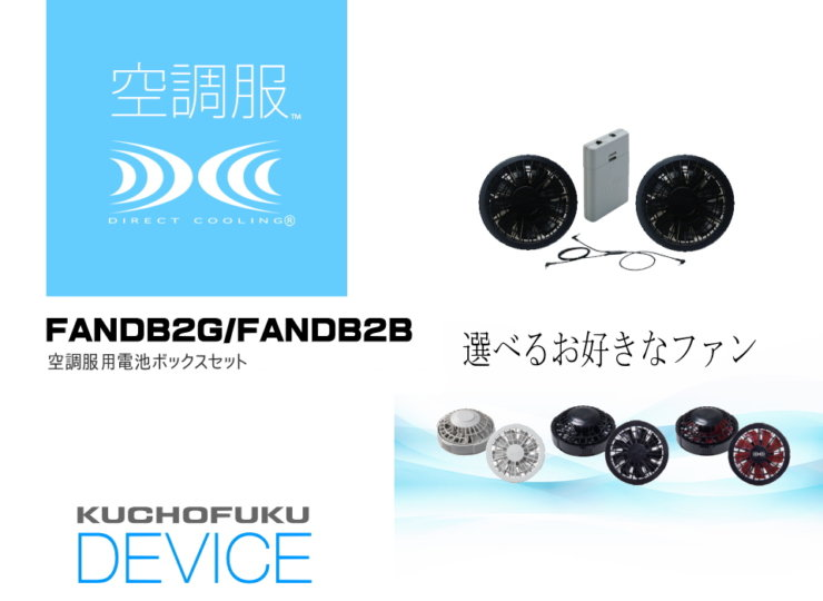 FANDB2G/FANDB2B