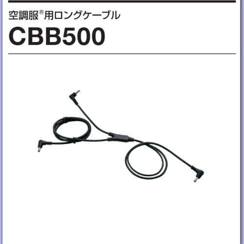 CBB500