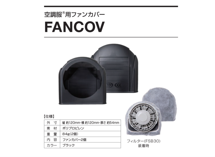 FANBT2G/FANBT2B