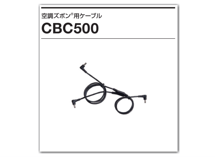 CBC500