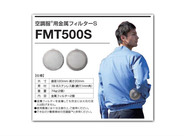 FMT500S