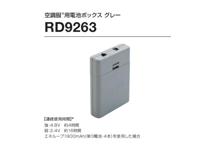 RD9263