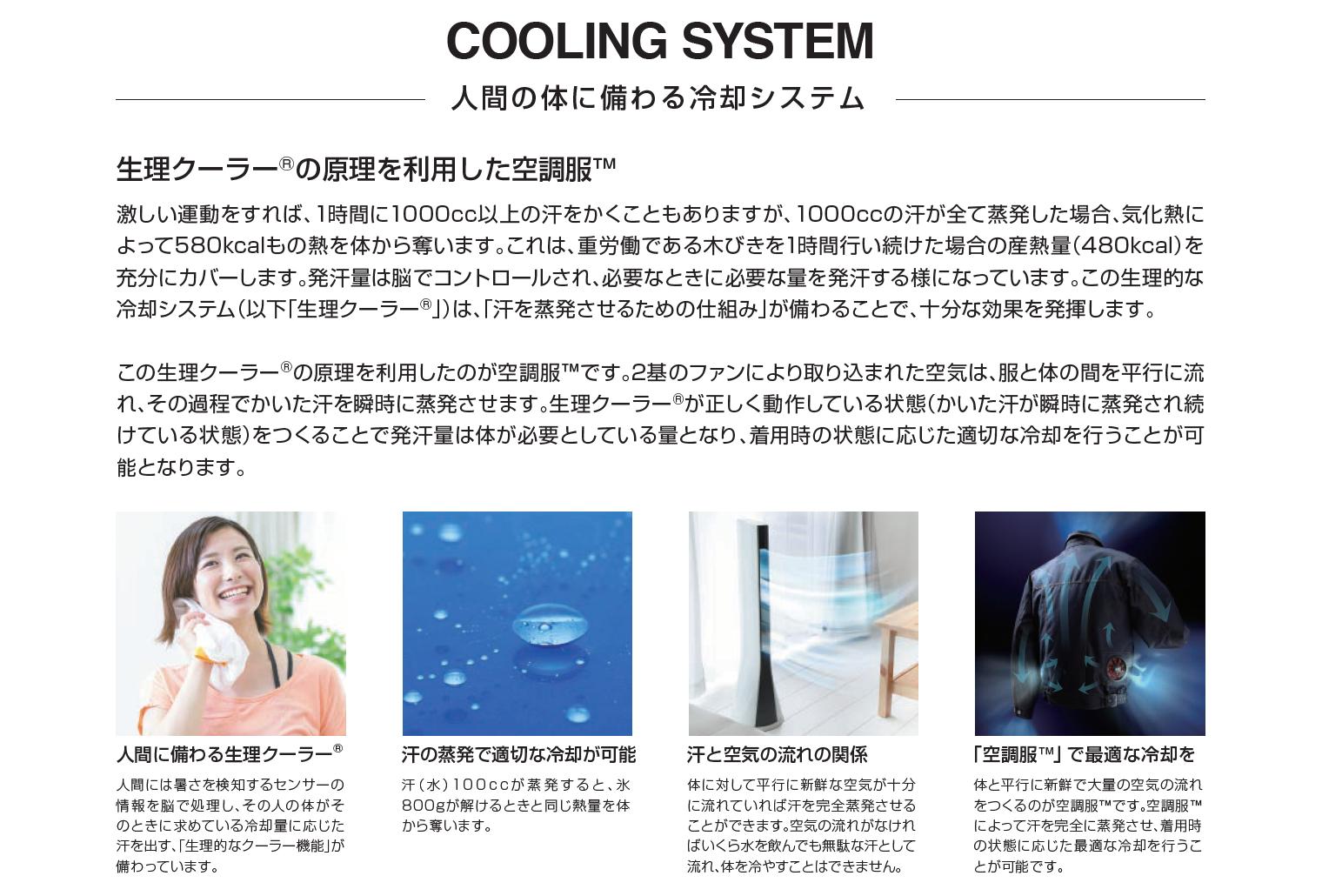 空調服の効果