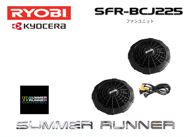 SFR-BCJ225