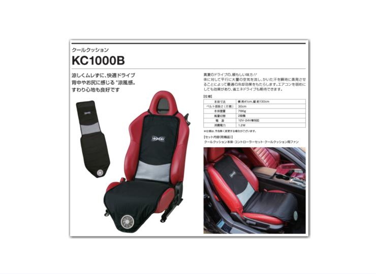 KC1000B