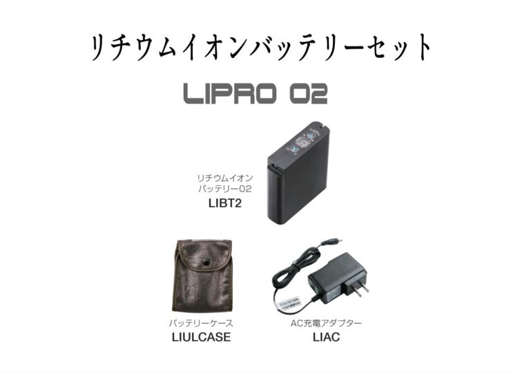 LIPRO 2