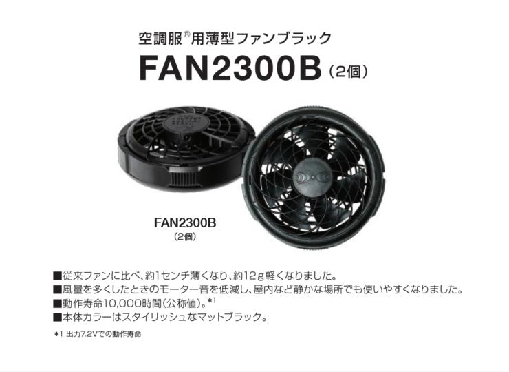 FAN2300B (2個)