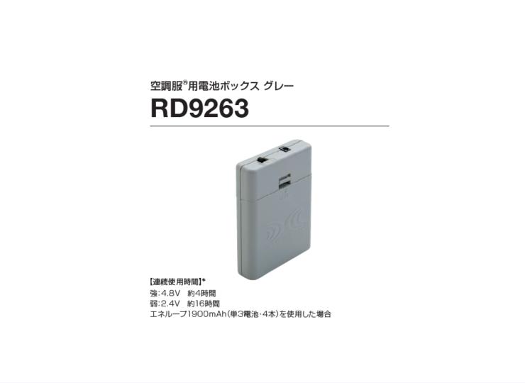 KU90800DBSET