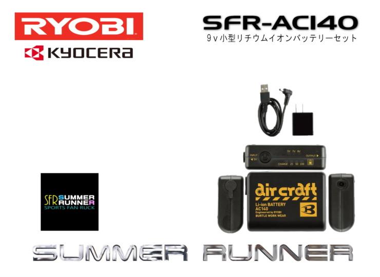 SFR-AC140