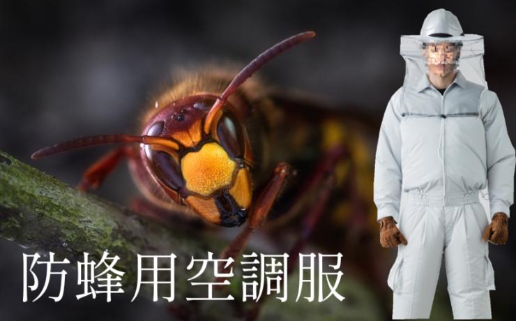 防蜂用空調服