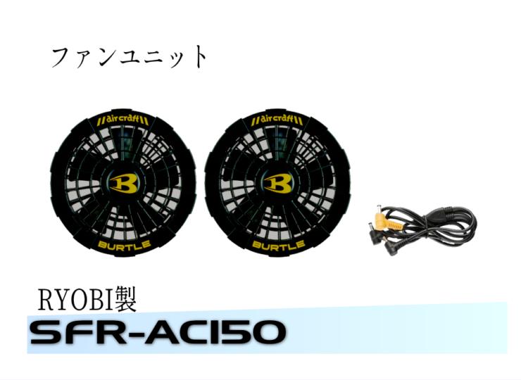 SFR-AC150