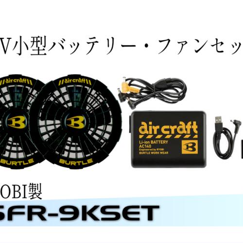 SFR-9KSET