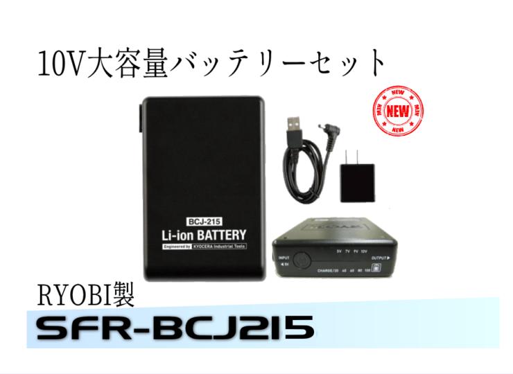 SFR-BCJ215