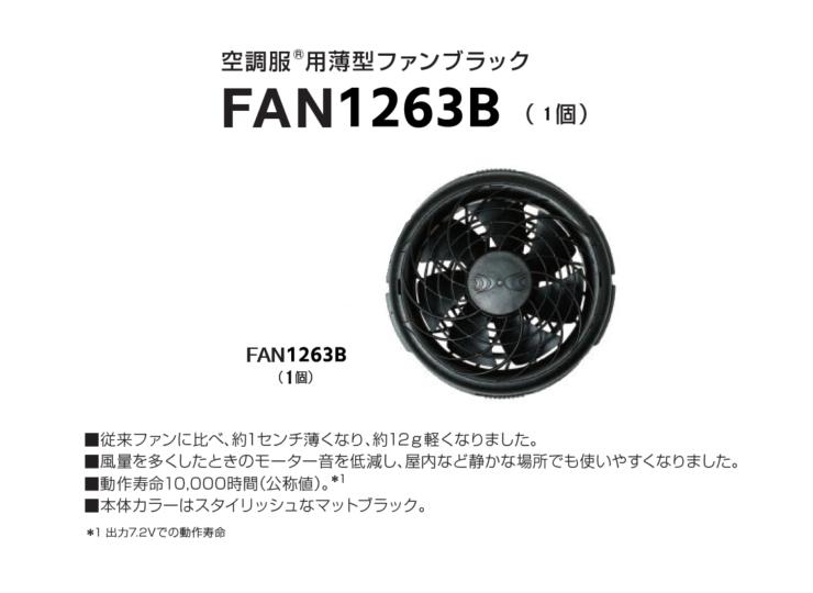 FAN1263B (1個)