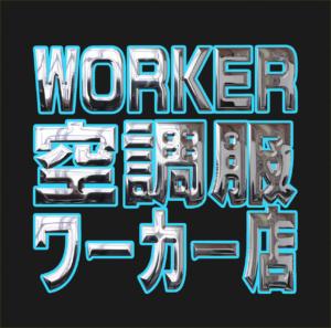 空調服ワーカー店