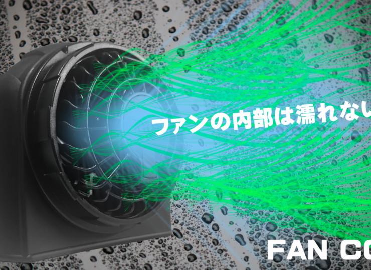 SFR-FC