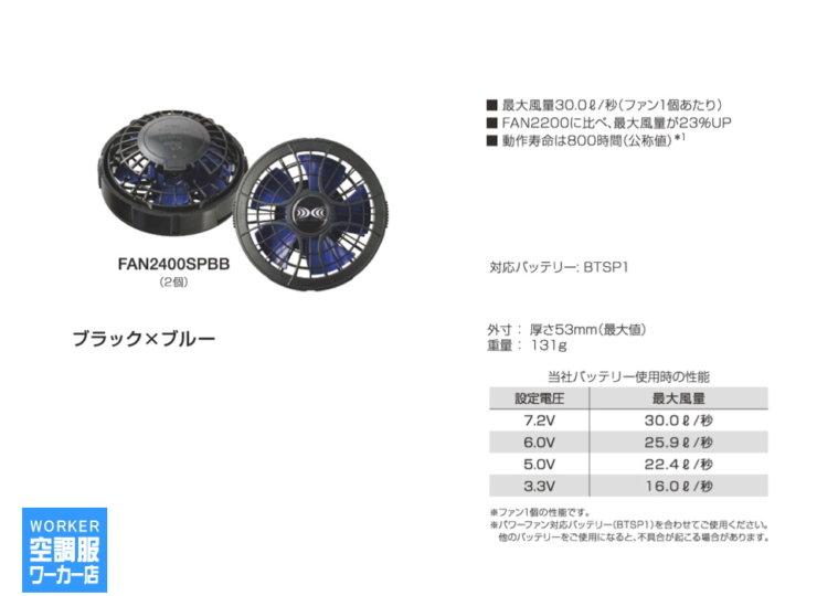 FAN2400SPBB(2個)