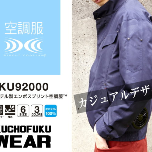 KU92000