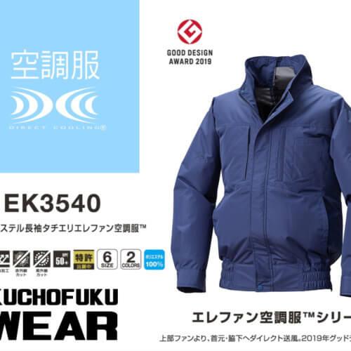 EK3540