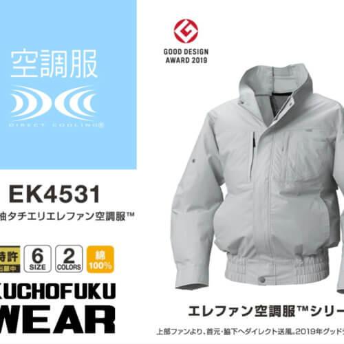 EK4531