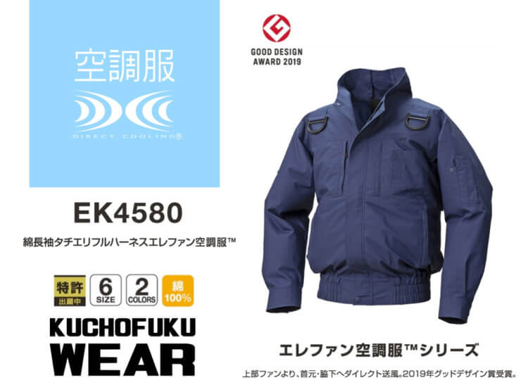 EK4580