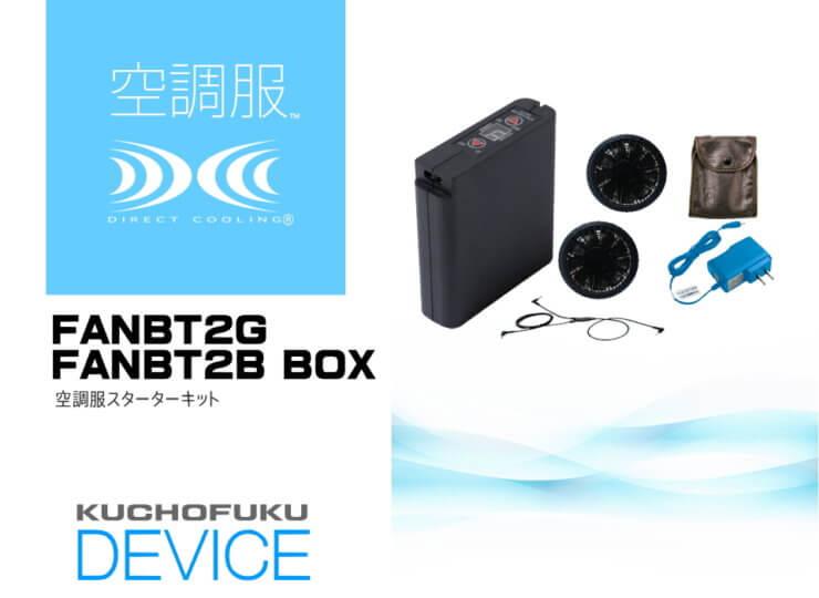 FANBT2G/FANBT2B  BOX
