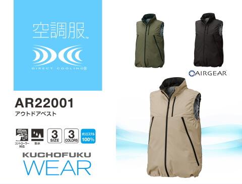 AR22001
