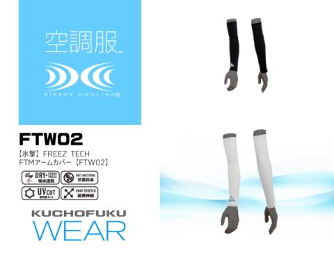 FTW02