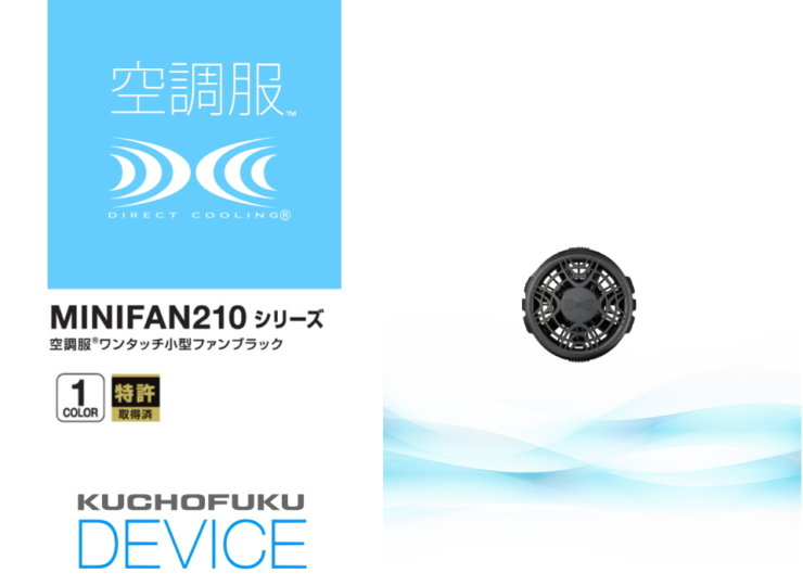 MINIFAN110B(1個)
